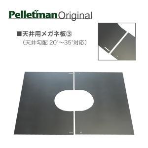 天井用眼鏡板 20°〜35°対応 薪ストーブ二重断熱煙突用部材|pelletman