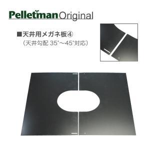 天井用眼鏡板 35°〜45°対応 薪ストーブ二重断熱煙突用部材|pelletman