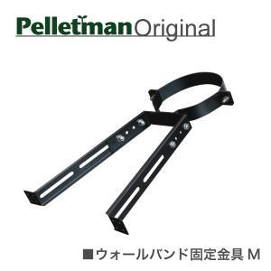 ウォールバンド固定金具(M) 薪ストーブ二重断熱煙突用部材|pelletman