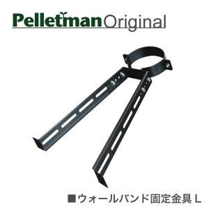 ウォールバンド固定金具(L) 薪ストーブ二重断熱煙突用部材|pelletman