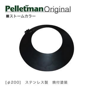ストームカラー200φ用 薪ストーブ二重断熱煙突用部材|pelletman