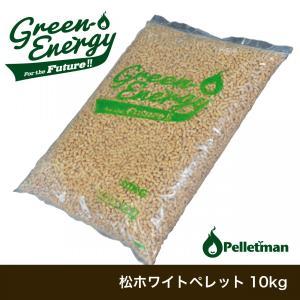 ペレット燃料(松ホワイトペレット)10kg×1袋 国産良質ペレットです!