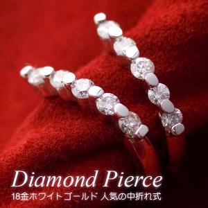 【限定特価/ギフト好適品!】天然 ダイヤモンド フープ ピアス(K18WG/0.125ct X2)中折れ式 pendant