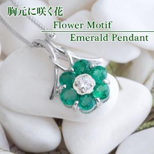 エメラルド ダイヤモンドネックレス フラワー 花形 ペンダント 宝石鑑別書付き K18WG 5月の誕生石 pendant