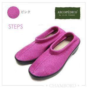 アルコペディコ ARCOPEDICO 靴 クラシックライン ステップス STEPS ピンク 期間限定カラー サイズ交換・返品不可|pendant