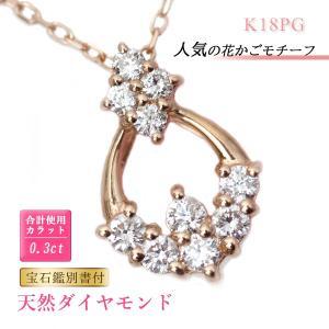 スイートテン 天然 ダイヤモンド ペンダント ネックレス 0.30ct K18YG/K18WG/K18PG 花かご スイート10 pendant