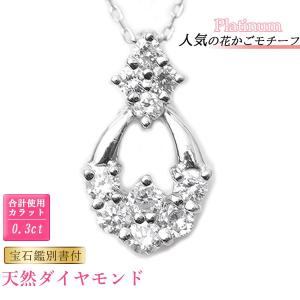 天然 ダイヤモンド ネックレス プラチナ ペンダント Pt D.0.30ct  スイートテン 花かごモチーフ スイート10|pendant