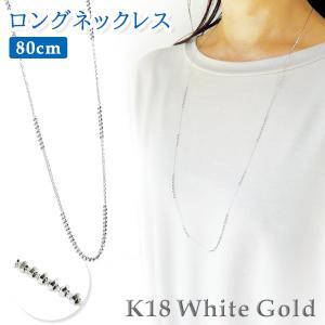 ロングネックレス 約80cm K18WG カットボールパーツ入り デザイン ネックレス pendant