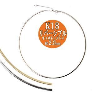 オメガネックレス k18 YG/WG リバーシブル 約2.0mm幅 約45cm (金具を含む本体40cm+調節チェーン5cm) オメガ ネックレス オメガチェーン|pendant