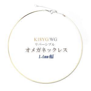 オメガネックレス k18 YG/WG リバーシブル 約1.4mm幅 約45cm (金具を含む本体40cm+調節チェーン5cm) オメガ ネックレス オメガチェーン|pendant