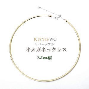 オメガネックレス k18 YG/WG リバーシブル 約2.5mm幅 約45cm /金具を含む本体40cm(オメガ38cm+金具2cm)+調節チェーン5cm オメガネックレス|pendant