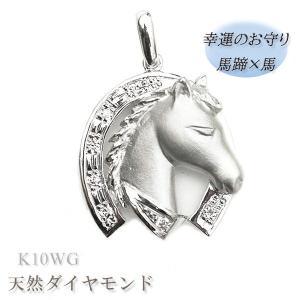馬 ペンダント トップ 馬蹄 チャーム ホースシュー 午(うま) 干支 K10WG ダイヤモンド入り (ネックレスチェーン無し)|pendant