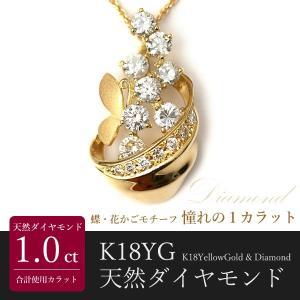 ダイヤモンド ネックレス 天然 ダイヤモンド トータル 1カラット 花かご 蝶モチーフ K18YG イエローゴールド/D:1.0ct pendant