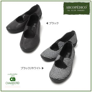 アルコペディコの靴 ARCOPEDICO 靴 バレリーナ ジオ2 ブラックホワイト・ブラック エリオさんの靴 サイズ交換・返品不可|pendant