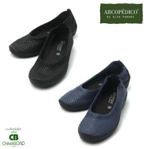 アルコペディコ 靴 L15 バレリーナ ジオ1 ブラック/ネイビー エリオさんの靴 サイズ交換 対応 GEO1|pendant