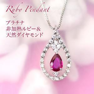 非加熱 ルビー 0.3カラットUP ダイヤモンド取巻き Pt プラチナ ペンダント ネックレス ノーヒート 鑑別書付き 赤を贈る 還暦祝い 7月の誕生石|pendant