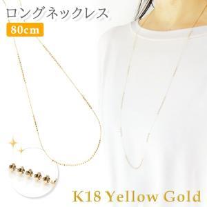 ロングネックレス 約80cm K18YGイエローゴールド カットボールパーツ入り デザイン ネックレス pendant
