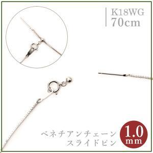ロングネックレス K18WG スライドピン ベネチアン チェーン ネックレス 1.0mm幅x約70cm18金ホワイトゴールド