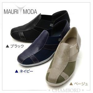マウリモーダ MAURIMODA メッシュ スリッポン ウェッジソール CINZIA SOFT ベージュ ネイビー ブラック イタリア製 M-003|pendant