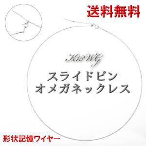 スライドピン ワイヤー オメガネックレス 0.8mm幅 18金ホワイトゴールド 約45cm(本体40cm +調節チェーン5cm) オメガ ネックレス|pendant