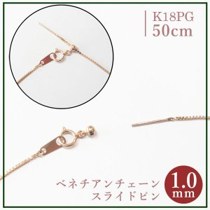 K18PG スライドピン ベネチアン チェーン ネックレス 1.0mm幅x約50cm18金ピンクゴールド