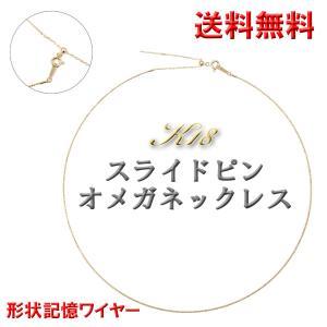 スライドピン ワイヤー オメガネックレス k18 約 0.8mm幅 18金イエローゴールド 約45cm(本体40cm +調節チェーン5cm) オメガ ネックレス|pendant