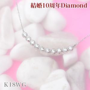 ダイヤモンド ラインネックレス スイート メモリー 天然 テン ダイヤモンド ネックレス K18WG 0.20ct スマイル ネックレス スイートテン|pendant