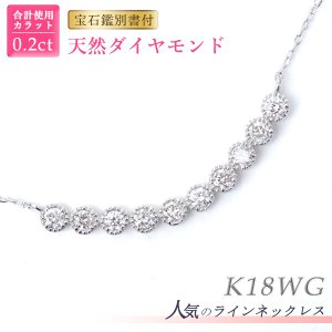 ダイヤモンド スマイル ネックレス スイート メモリー 天然 テン ダイヤモンド ネックレス K18WG 0.20ct ラインネックレス スイートテン|pendant