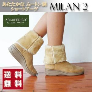 エリオさんの靴 アルコペディコ ミラン MILAN2 ムート...