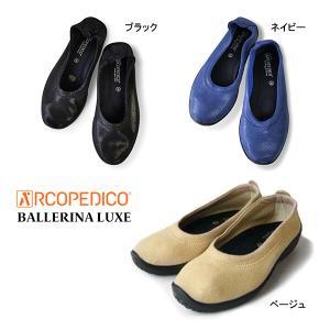 エリオさんの靴 アルコペディコ ARCOPEDICO 靴 L15 バレリーナ ルクス サイズ交換・返品不可|pendant