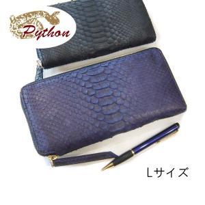 パイソン 財布 ラウンドファスナー Lサイズ 大きい財布 手帳型 ペン差し付き ネイビー|pendant