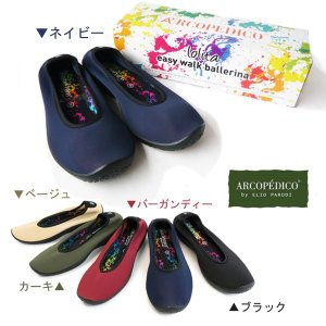 エリオさんの靴 アルコペディコ ARCOPEDICO 靴 Lライン ロリータ ブラック/ベージュ/カーキ/ネイビー/バーガンディー|pendant