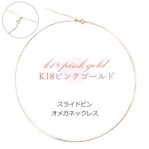 スライドピン ワイヤー オメガネックレス 約0.7mm幅 18金ピンクゴールド K18PG 約45cm(本体40cm +調節チェーン5cm) オメガ ネックレス|pendant
