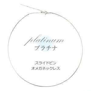 スライドピン ワイヤー オメガネックレス 0.6mm幅 プラチナ Pt850 約45cm(本体40cm +調節チェーン5cm) オメガ ネックレス|pendant