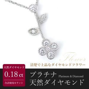 ダイヤモンド フラワー ギフト ダイヤモンド ネックレス プラチナ 花形 ペンダント Pt 0.18ct|pendant