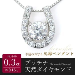 幸せのモチーフ 馬蹄 ホースシュー ネックレス プラチナ Pt900 ペンダント ダイヤモンド 一粒 0.3ct +馬蹄ダイヤ 0.15ct|pendant