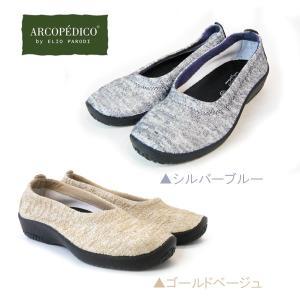 エリオさんの靴 アルコペディコ ARCOPEDICO 靴 ツイード バレリーナ シルバーブルー/ゴールドベージュ サイズ交換・返品不可|pendant