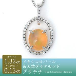 オパール メキシコオパール ネックレス カボションカット ファイアー オパール 1.32ct ダイヤモンド ペンダント  プラチナ ベネチアンチェーン 10月 誕生石 pendant