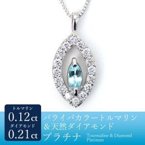 パライバトルマリン ネックレス マーキスカット トルマリン 0.12ct ダイヤモンド 取巻き D0.21ct ペンダント Pt プラチナ ベネチアンチェーン pendant