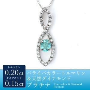 パライバトルマリン ネックレス オーバルカット トルマリン 0.20ct ダイヤモンド インフィニティデザイン D0.15ct ペンダント Pt プラチナ チェーン pendant