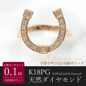 幸せのモチーフ 馬蹄 ホースシュー モチーフ K18PG 天然 ダイヤモンド リング 指輪 0.1ct|pendant