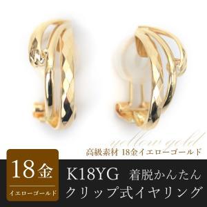 イヤリング 18金 イエローゴールド 痛くない クリップ式 K18 イヤリング キラキラ 輝く 多面カット|pendant