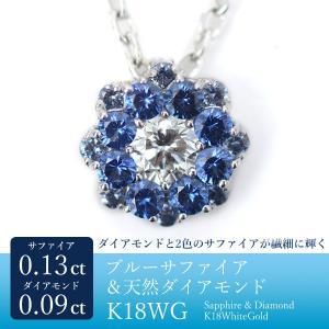 グラデーションカラー ブルー サファイア ダイヤモンドネックレス フラワーモチーフ ペンダント K18WG 9月誕生石 S:0.13ct D:0.09ct pendant