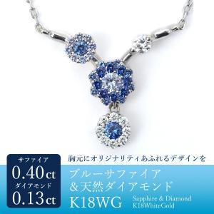 グラデーションカラー ブルー サファイア ネックレス ダイヤモンド デザイン ペンダント K18WG 9月誕生石 S:0.40ct D:0.13ct pendant
