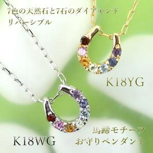 幸せのモチーフ 7色 アミュレット ダイヤモンド ネックレス リバーシブル 馬蹄 厄除け お守り ペンダント K18WG・YG|pendant