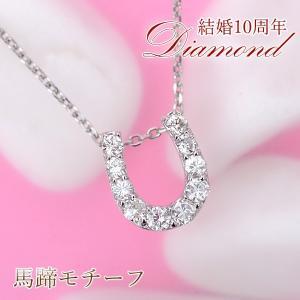 幸せのモチーフ 馬蹄 ネックレス ホースシュー モチーフ Pt ペンダント 天然 ダイヤモンド ネックレス 0.2ct スイート10 スイートテン|pendant