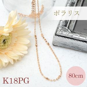 ロングネックレス k18PG 約80cm ポラリス 18金ピンクゴールド K18 レディース ミラーボール入り デザイン ネックレス pendant