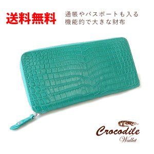 クロコダイル 財布 大きい財布 本革 ラウンドファスナー 長財布 ターコイズ ブルー マット加工|pendant
