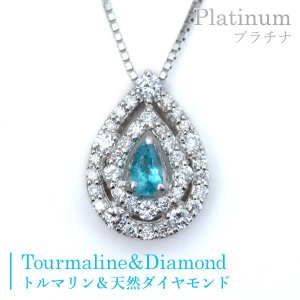 パライバトルマリン ネックレス ペアシェイプカット 0.10ct ダイヤモンド 取巻き D0.28ct ペンダント プラチナ ネックレス pendant