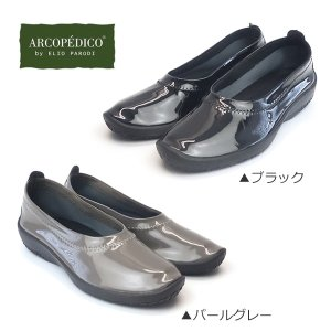 アルコペディコ エナメル バレリーナ シューズ エリオさんの靴  ARCOPEDICO ブラック パールグレー|pendant